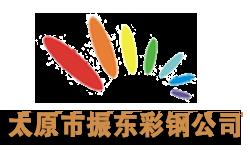 足球直播平台55市振东彩钢公司